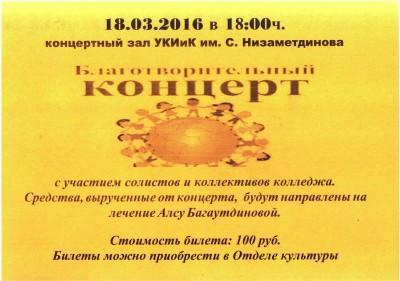 18.03.2016 Благотворит. концерт