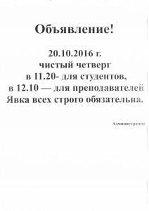 20_10_2016-subbotnik