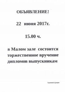 22_06_2017 вручение дипломов