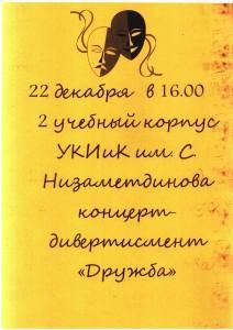 22_12_2015 концерт-дивертисмент