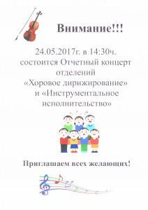24_05_2017 отчетный концерт
