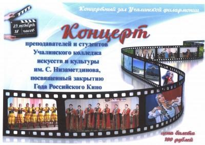 25-11-2016-god-kino