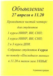 27_04_2017 собрание 4 курса
