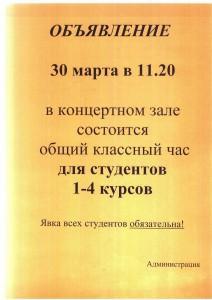 30_03_2017 общ_ кл_ час