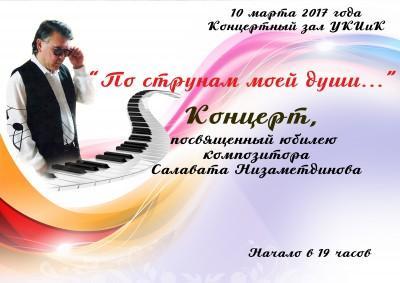 Концерт Низ-ва