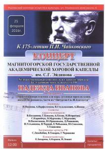 концерт капеллы