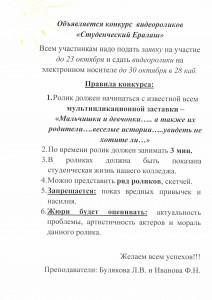 объявл_ Ералаш(2)