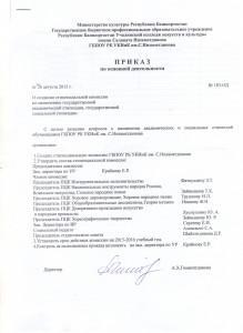 приказ о создании стипендиальной комиссии