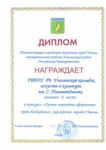 Диплом 2 место Лучшиее новогод_ оформ_