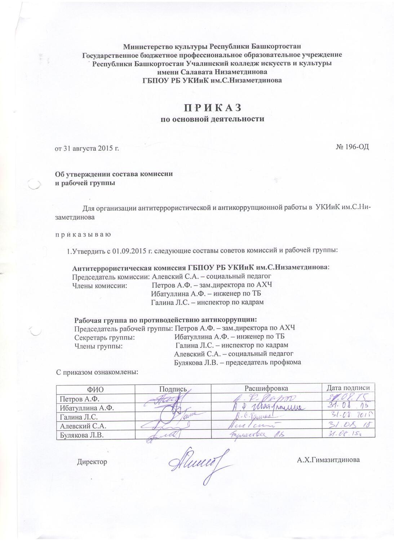 ПРИКАЗ №196 Об утвеждения состава комиссии и рабочей группы