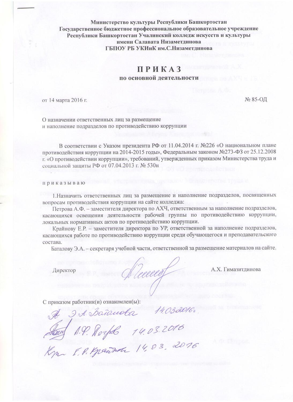 Приказ о назначении ответственных лиц за размещение и наполнение подразделов по противодействию коррупции