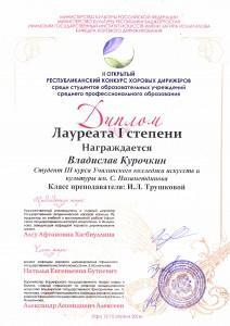 Курочкин В_ ХД