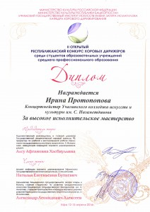 Протопопова И_И_ ХД-2016