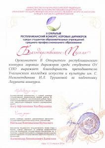 Трушкова И_Л_Благод_