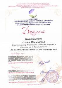 Васючкова Е_В_ Диплом