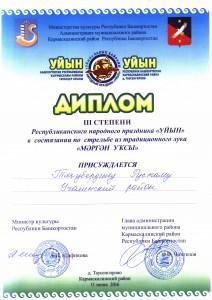 11.06.2016 Тляубердин Р.Р.