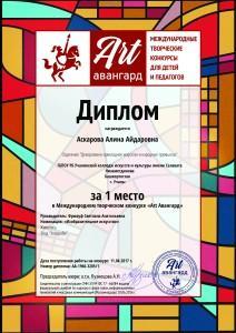 6 Аскарова АА