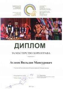 АД Аглеев В_М_