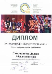 АД Сахаутдинова Д_А_