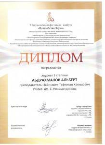 abdraxmanov-a-laureat-vz