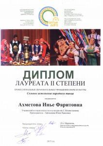 Ахметова И_