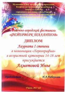 Ахметова И_ лауреат 1 степени