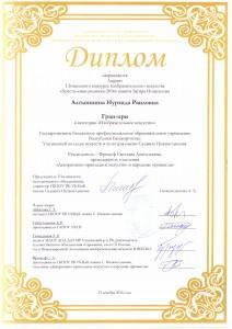 Алтыншина Н_ Гран-при