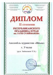 Ансамбль Яйык Лауреат 2 степени