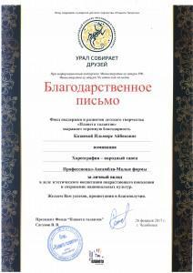 Бл_п Казиевой И_А_