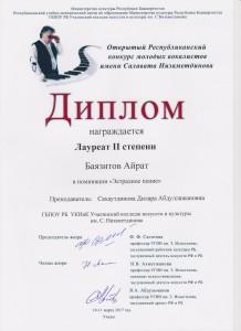 Диплом 2 степени Баязитов А.Р.
