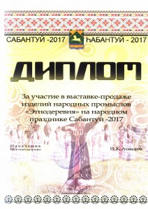 Диплом Сабантуй-2017