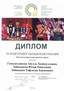 Диплом за подг_ Гран-при Живой родник
