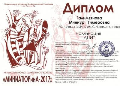 Дипломант Галимзянова Миннур