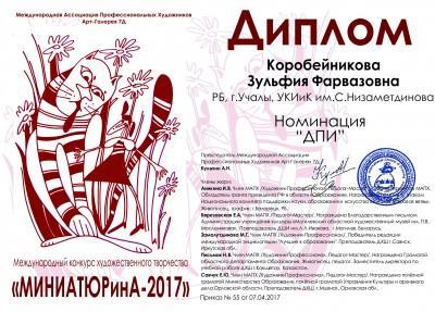Дипломант Коробейникова Зульфия