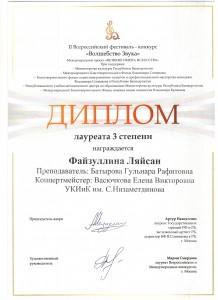 fajzullina-l-vz