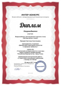 Фрюауф Светлана Анатольевна
