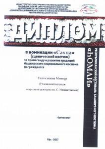 Галимзянова М_