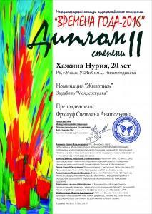 Хажина Нурия 2 место - ВГ-2016