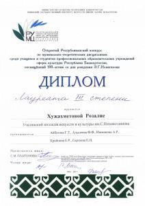 Хужахметова Р_ лауреат 3 степени