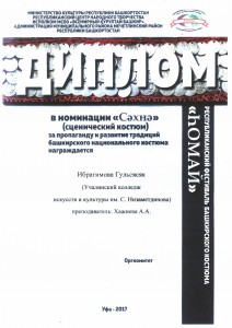 Ибрагимова Г_