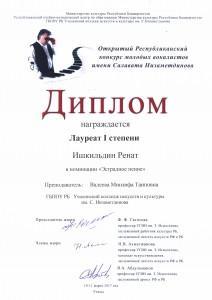 Ишкильдин Р_ Лауреат 1 степени