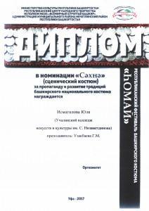 Исмагилова Ю_