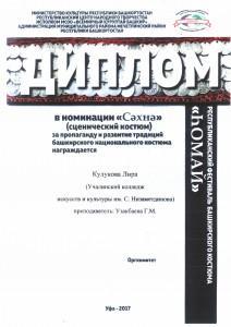 Куликова Л_