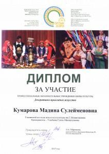 Кумарова М_