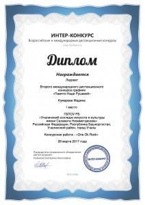Кумарова Мадина