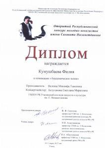 Кумушбаева Ф_ участник