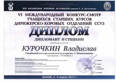 Курочкин В_ Дипломант 2 степени