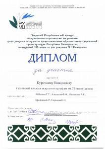 Курочкин В_ диплом за участие