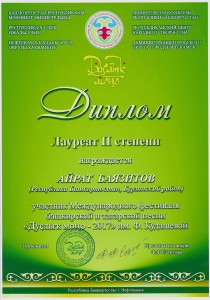 Лауреат 2 степени Дуслык моно