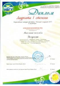 Лауреат 3 степени Экспромт